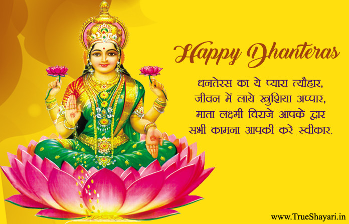 Happy Dhanteras Images 2018 Dhan Kuber Pics With Laxmi Ji