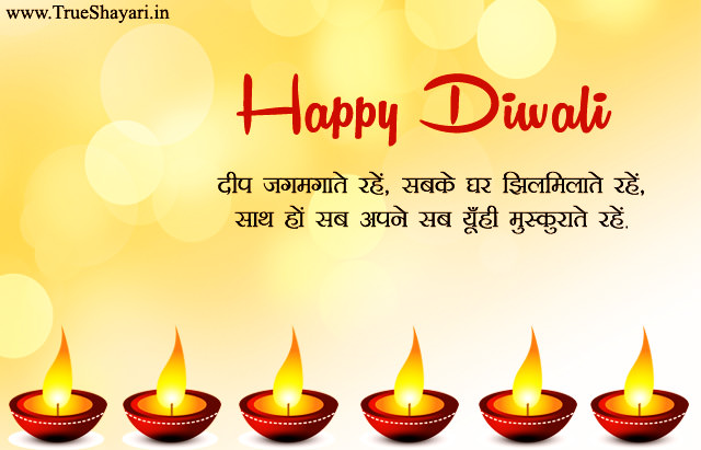 Deepavali Images in Hindi Language