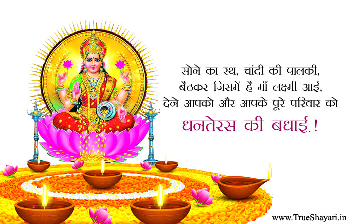 Dhanteras Msg for Family