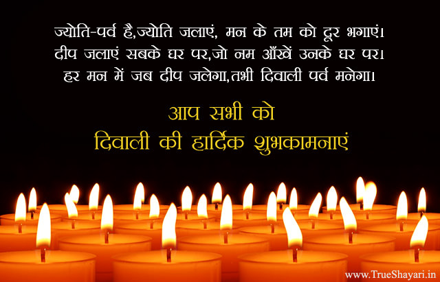 Diwali Messages in Hindi Photos