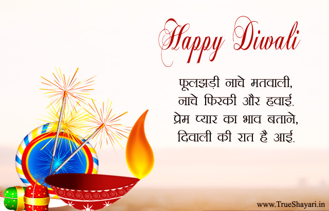 Diwali Shayari with Images