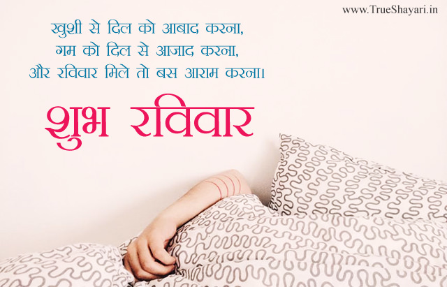 Funny Sunday Wishes in Hindi
