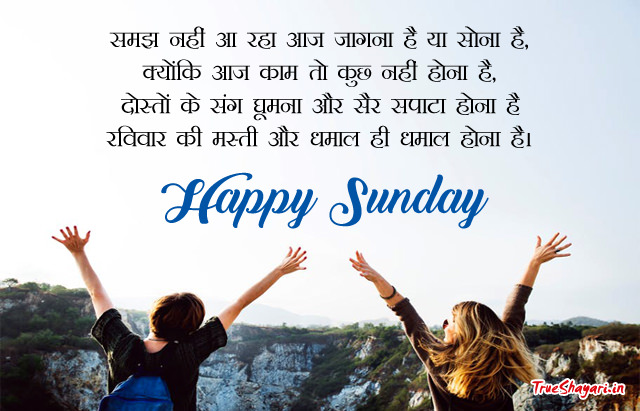 Good Morning Sunday Images in Hindi