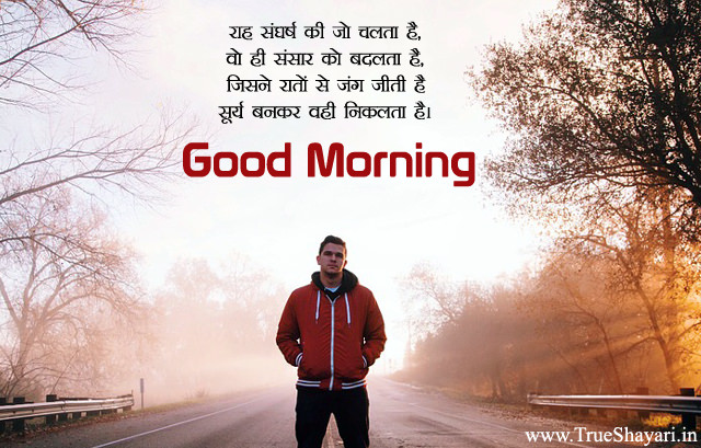 Good Morning Whatsapp Shayari for Boys