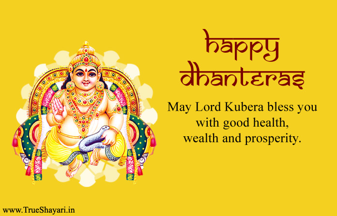 Happy Dhanteras 2017 Messages