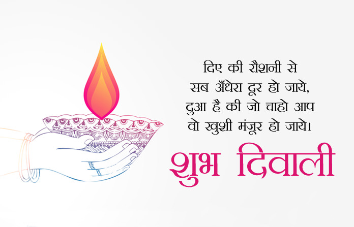 Happy Diwali Sms in Hindi