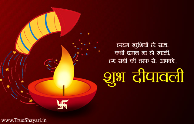 Happy Diwali in Hindi Images