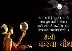 Happy Karwa Chauth Message for Husband