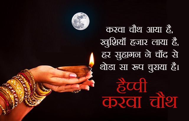 Happy Karwa Chauth Message in Hindi