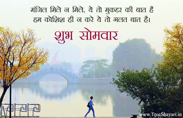 Happy Monday Quotes in Hindi