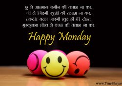 Happy Monday Shayari