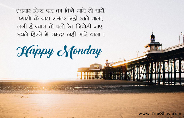 Happy Monday Images in Hindi