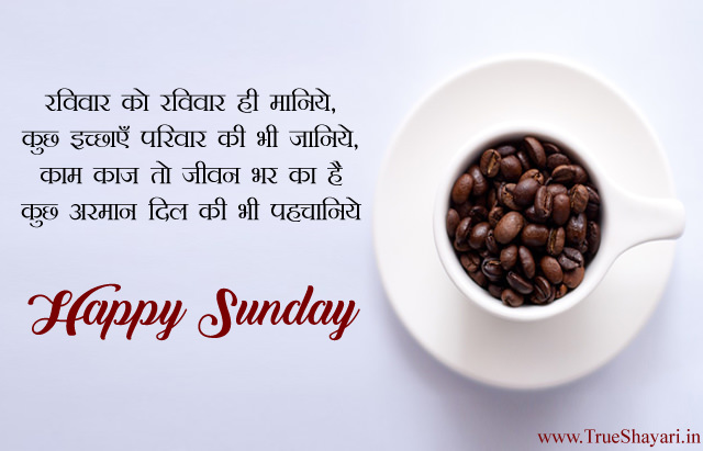 Happy Sunday in Hindi