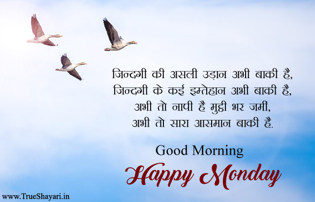 Good Morning Happy Monday Images in Hindi |