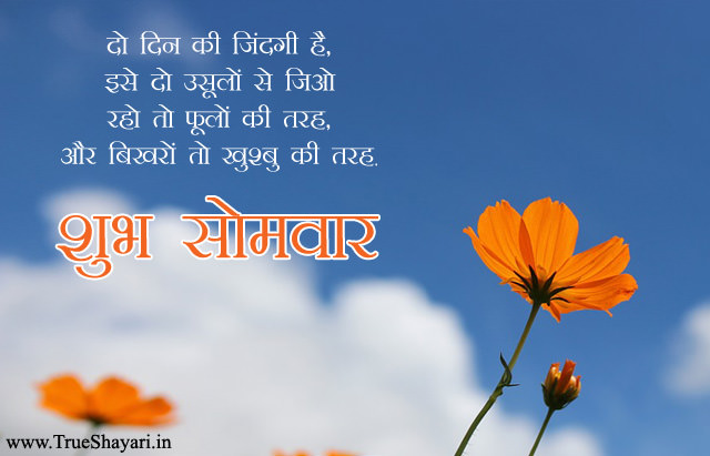 Monday Messages in Hindi