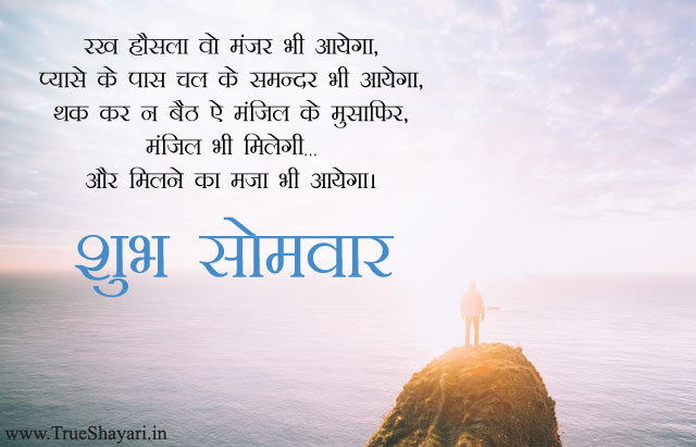 Monday Morning Wishes in Hindi