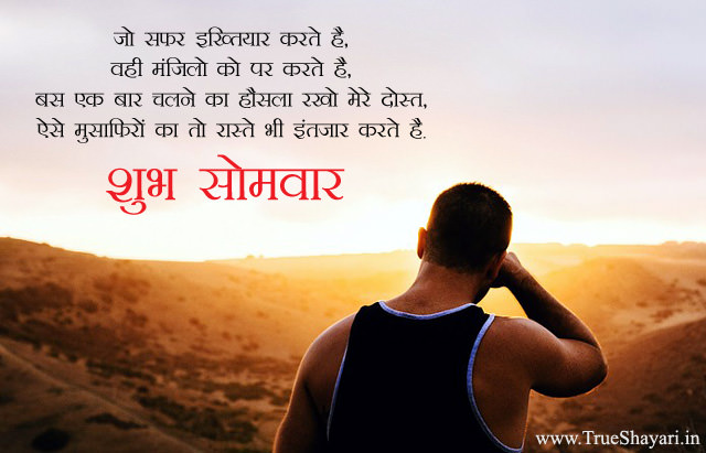 Monday Shayari for Friends