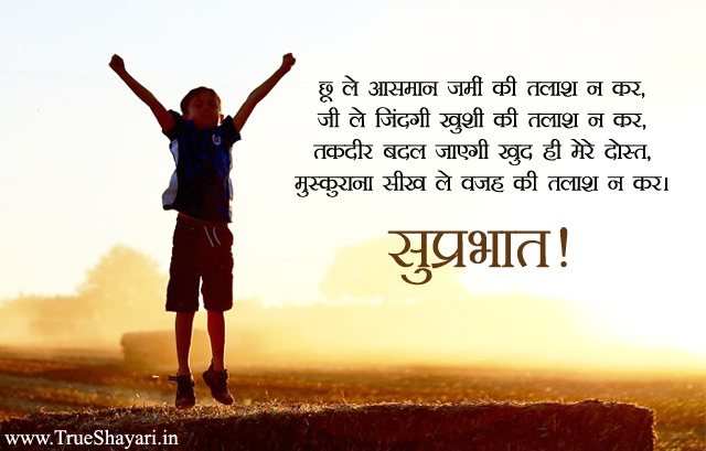 Motivational Suprabhat Images in Hindi