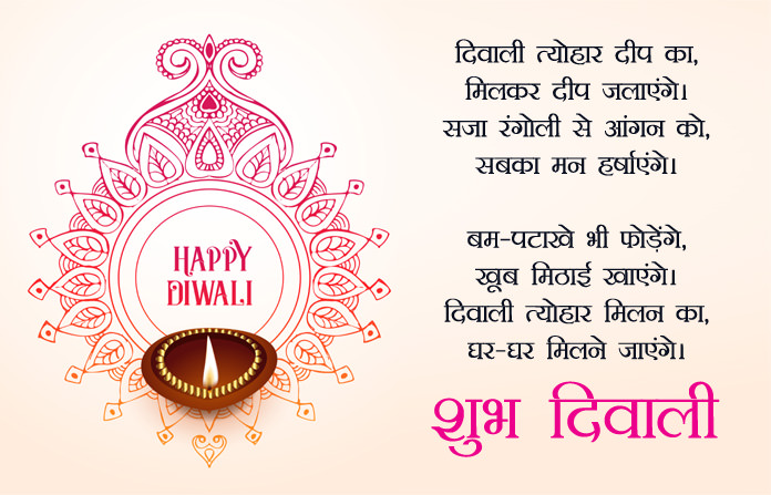 Image result for diwali wishes in hindi
