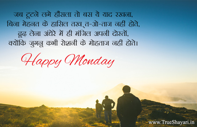 Good Morning Monday Images In Hindi. Positive Happy Monday Quotes