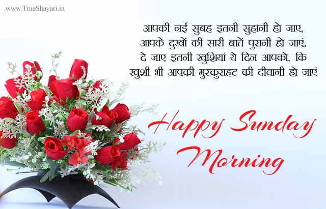 Sunday Morning Messages in Hindi