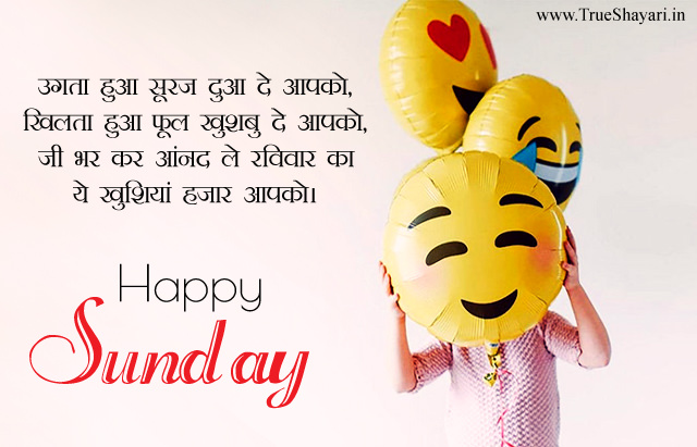 Sunday Wishes Msg in Hindi Language