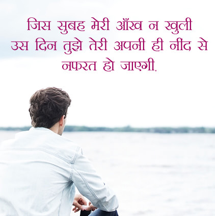 sad good morning quotes in Hindi for girlfriend