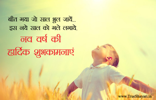 Happy New Year Images in Hindi with Shayari, नववर्ष 2019 ...