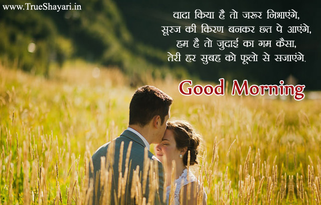 Romantic good morning wishes for gf bf couple, Hindi love