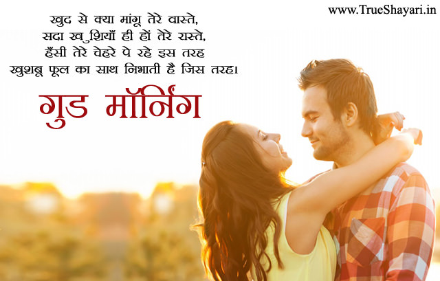 Good Morning Love Shayari with Images
