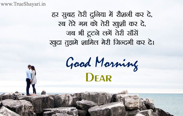 Good Morning Love Wishes in Hindi
