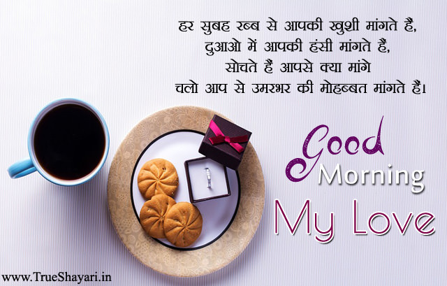 Good Morning Propose Shayari for gf bf lover