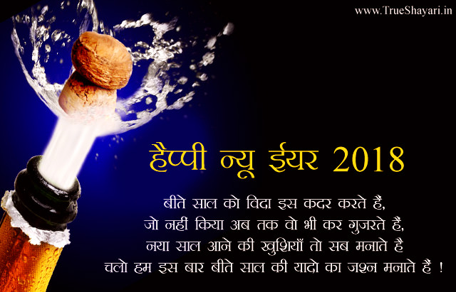 Hindi Shayeri Happy New Year Images In Hindi With Shayari