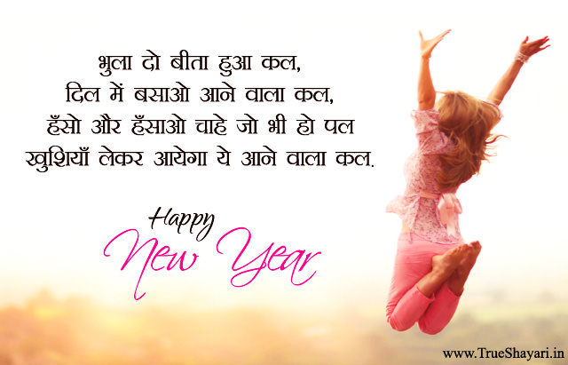 Happy New Year Images in Hindi with Shayari