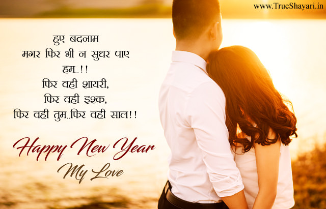 Happy New Year My Love Shayari