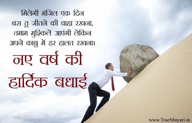 Inspirational New Year Poetry in Hindi with Images