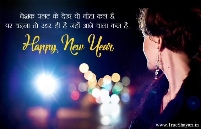 Happy New Year Images in Hindi with Shayari, नववर्ष 2018 की ...