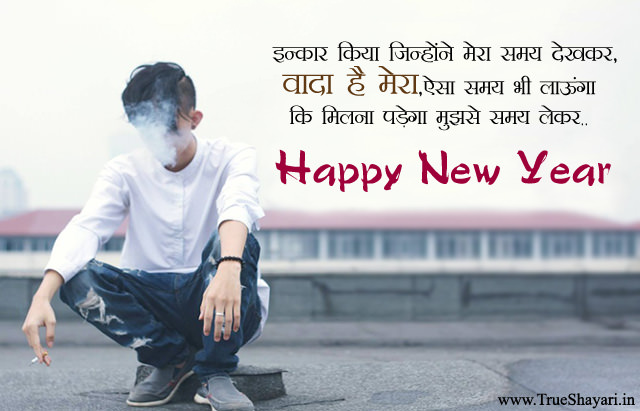 New Year Attitude Shayari