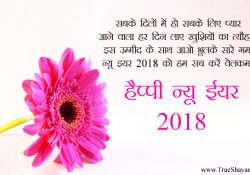 New Year Flower Images