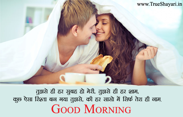 Romantic Good Morning Wishes for GF BF