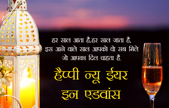 advance happy new year 2018 images in hindi naya saal advance wishes messages