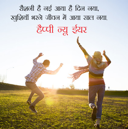 2 Line Naya Saal Quotes in Hindi