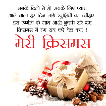 Christmas DP Shayari