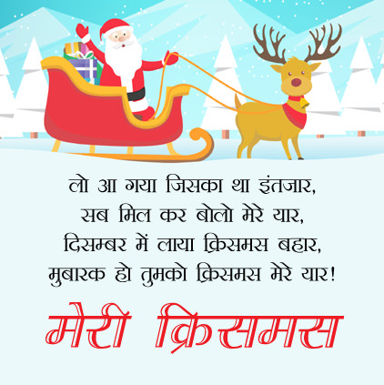 Funny Christmas in Hindi