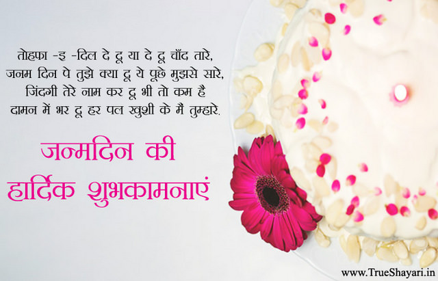 Happy Birthday Love Shayari Images in Hindi