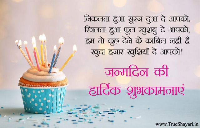 Happy Birthday Shayari Images