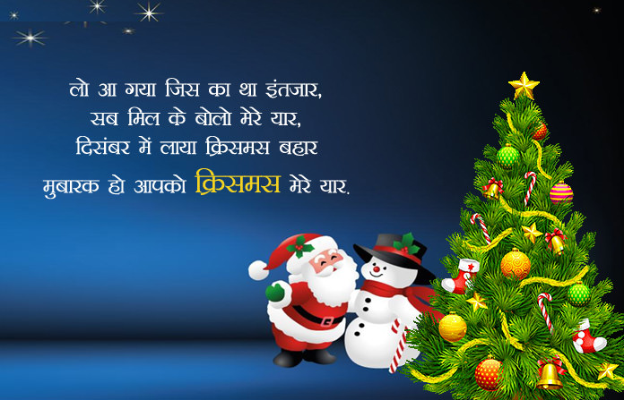 Happy Christmas Images in Hindi