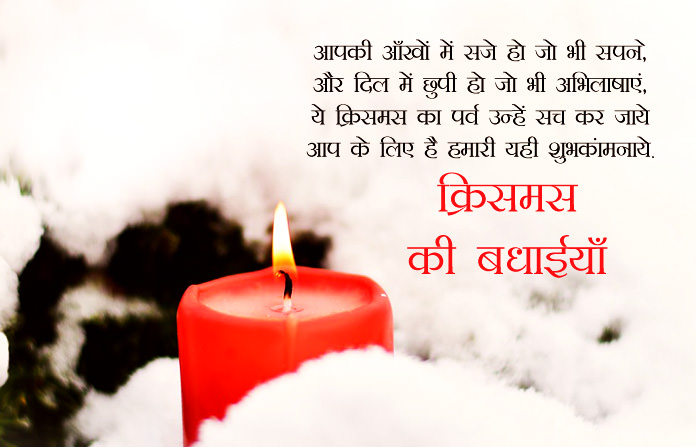 Happy Christmas SMS in Hindi Language