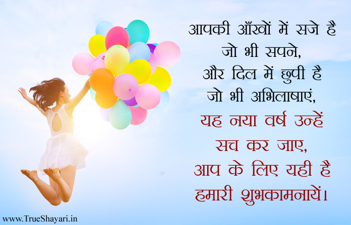 Happy New Year 2021 Messages in Hindi