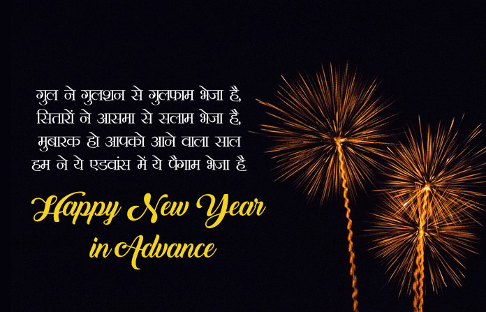 Happy New Year Advance Shayari Images